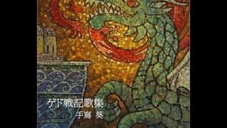 Tales From The Earthsea Songbook ゲド戦記歌集 手嶌葵 [Full Album] 「全片」 ゲド戦記 検索動画 19