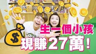 【蔡阿嘎新手爸媽日記#25】生一個小孩,現賺27萬!
