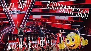 Взрывные выступления ГОЛОС ДЕТИ! /  Amazing action on the Voice Kids!