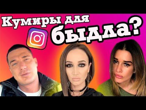 Опрос молодежи: кто ваш кумир? Звезды Instagram - достойный пример для подражания?