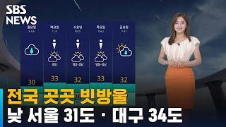 [날씨] 전국 곳곳 빗방울…낮 서울 31도 · 대구 3…