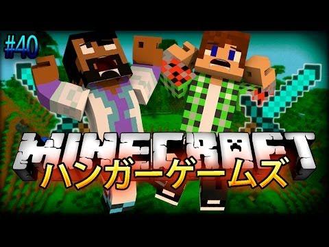 【Minecraft】ハンガーゲームズ第40回★2試合!★