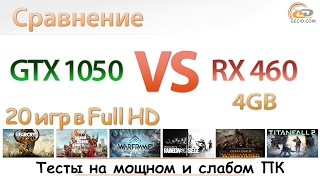 Сравнение GeForce GTX 1050 и Radeon RX 460 4GB на мощной и слабой системах: велика ли разница?