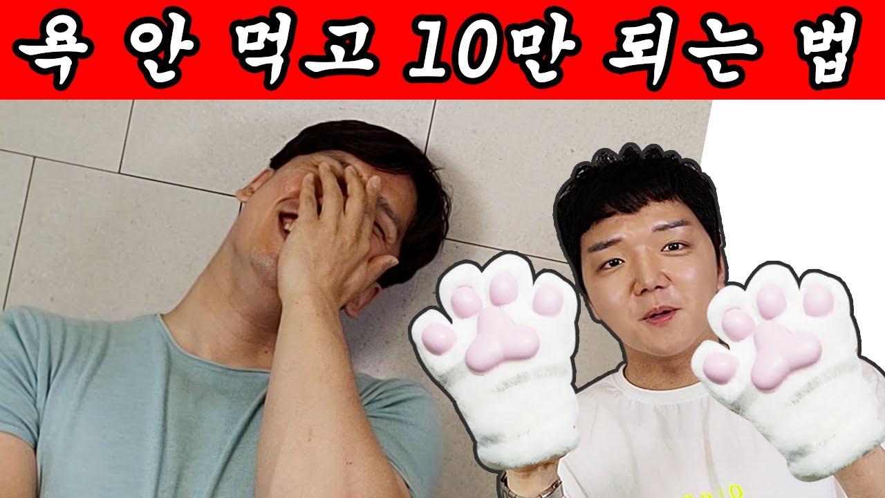 욕 안 먹고 쉽게 10만 유튜버 되는 법. 유튜브 구독자 떡상 꿀팁!