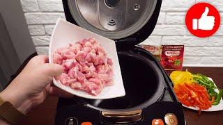 Вот как нужно готовить Курицу с болгарским перцем в мультиварке Съедается моментально