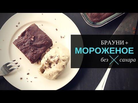 Шоколадные БРАУНИ и бананово-ванильное МОРОЖЕНОЕ без сахара, без муки