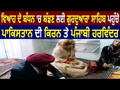 Exclusive: Marriage के लिए Gurudwara Sahib पहुंचे Pakistan की Kiran और Punjabi Harwinder