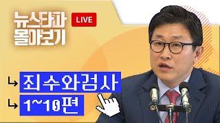 [LIVE] ⟪죄수와 검사⟫ 시리즈 1~10편 - 뉴스타파 몰아보기