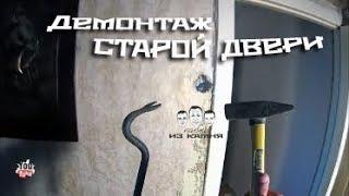 видео Демонтаж дверной коробки | Пошаговая инструкция как демонтировать дверную коробку.