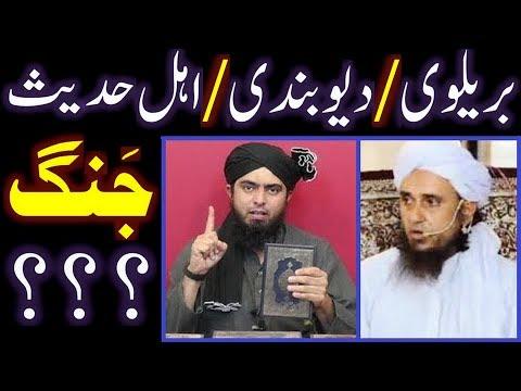Brailvi, Deobandi & Ahl-e-Hadith JANG ??? Reply to Mufti Tariq Masood (Engineer Muhammad Ali Mirza)