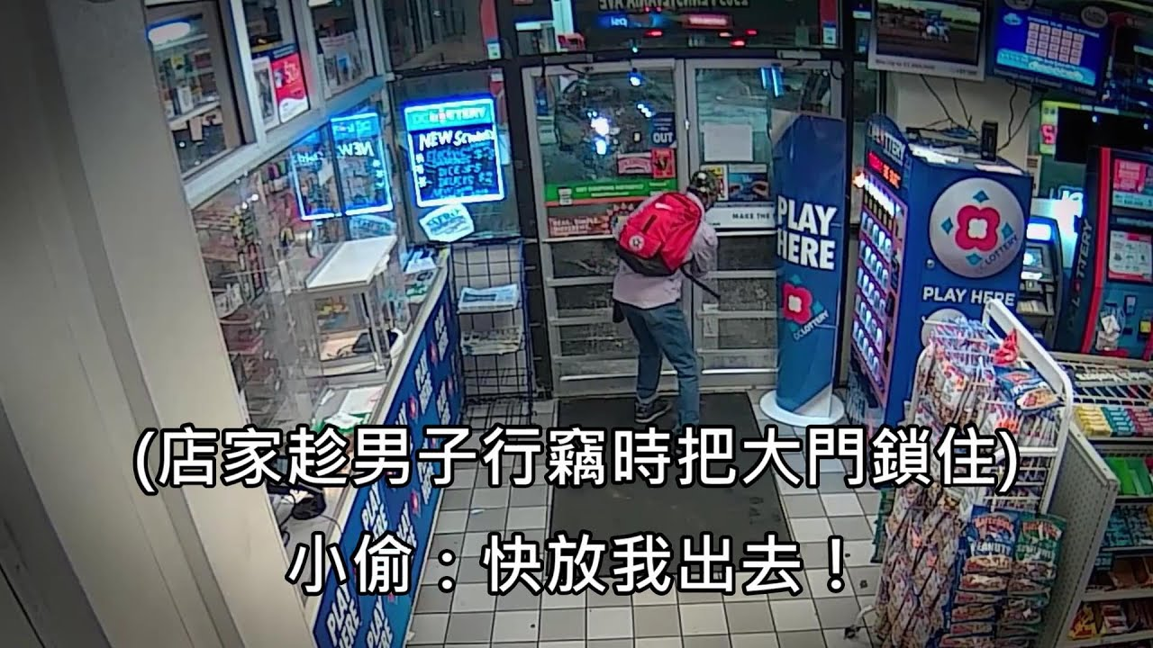 店家被偷竊慣犯偷到忍無可忍,趁男子偷東西時把門口鎖住住 (中文字幕)