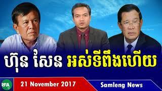 Cambodia hot news, Khmer news, News today 21 November 2017, Morning