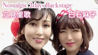 2020/2/23 パシフィコ横浜 ニャンギラスのステージ前の控室 立見里歌/白石麻子.