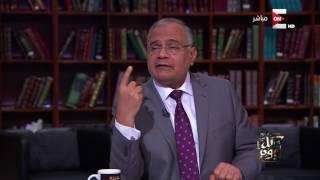 كل يوم - د/ سعد الدين الهلالي: اتمنى من أساتذة الدين أن يعملوا على خطاب ضمير المواطن
