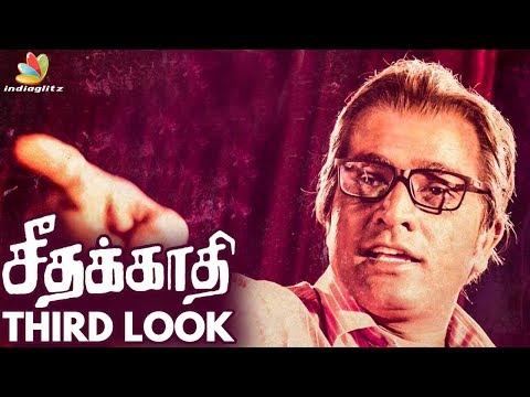 Seethakathi : Vijay Sethupathi's Third Look