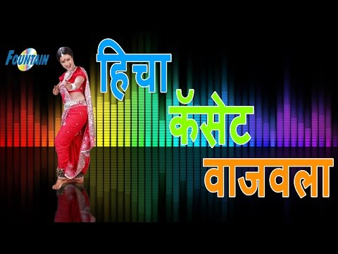 Cassete Wajao La | Hot Marathi Songs | Marathi Lokgeet Video | Marathi Songs 2016