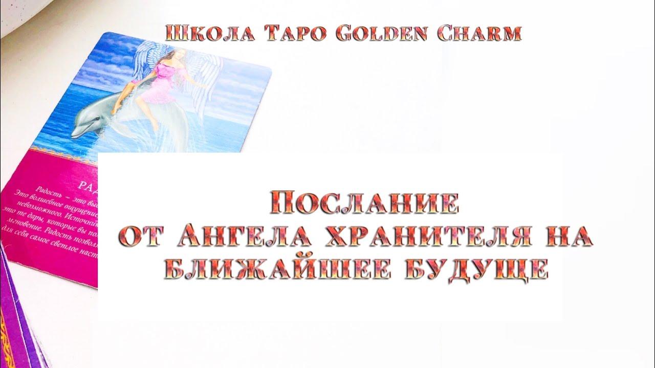 ПОСЛАНИЕ ОТ АНГЕЛА ХРАНИТЕЛЯ НА БЛИЖАЙШИЕ БУДУЩЕЕ/ОНЛАЙН ГАДАНИЕ/ Школа Таро Golden Charm