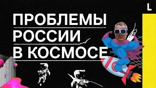 ПРОБЛЕМЫ РОССИИ В КОСМОСЕ | Триллионы на нелетающие ракеты и песни Рогозина вместо борьбы с США