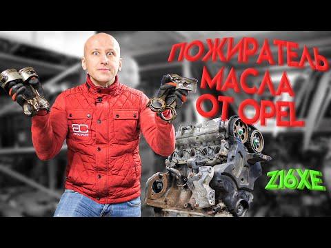 Что не так с 1,6-литровым двигателем Opel (Z16XE) ? Почему он поедал масло?
