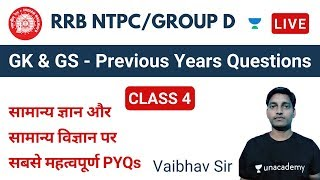 RRB NTPC/Group D 2019-20   GK/GS Previous Year Question