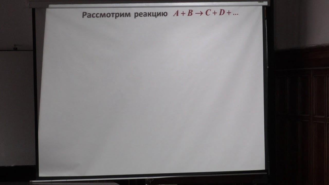 Капитонов И. М. - Физика атомного ядра и частиц - Ядерные реакции