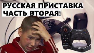 русская Приставка - ПРОДОЛЖЕНИЕ!