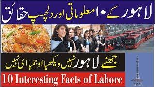 10 Interesting Facts of Lahore, Lahore k 10 Maloomati Haqaiq Urdu/Hindi
