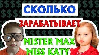 СКОЛЬКО ЗАРАБАТЫВАЮТ MISTER MAX И MISS KATY. ЕЖЕМЕСЯЧНЫЙ ДОХОД