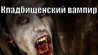 Страшные истории на ночь - Кладбищенский вампир