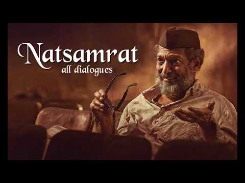 Natsamrat Film | All Dialogues