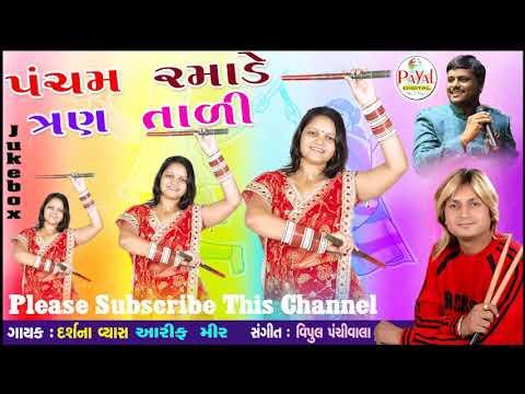 Pancham Ramade Tran Tali || Darshana Vyas, ||Arif Mir II Audio