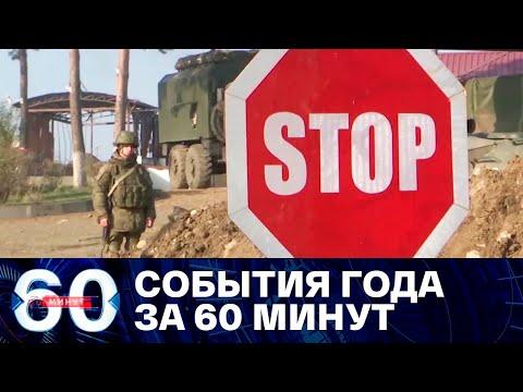 Конфликт в Нагорном Карабахе : Пашинян стал символом поражения. События года за 60 минут