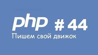 [PHP] Пишем свой движок. UPD index.php, страница 404