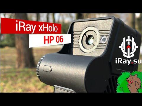 IRay XHolo HP 06 | Тепловизионный коллиматор для охоты