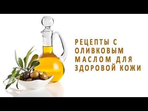 Рецепты с оливковым маслом для здоровой кожи