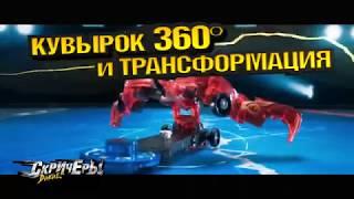 ТВ-реклама Дикие Скричеры 15 сек.
