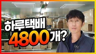 [도매처탐방기-젠트레이드 2부] 하루택배 4,800개 …