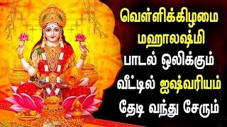 FRIDAY MAHA LAKSHMI WILL DOUBLE YOUR INCOME| Lord Lakshmi Devi Padalgal |Best Tamil Devotional Songs