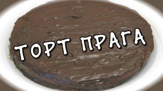 Торт Прага - видео рецепт(Этот рецепт на нашем сайте: http://www.zavtraka.net/videos/item131/ Иногда его называют торт пражский. Выпуск №126. Наш канал:..., 2013-07-09T18:09:20.000Z)