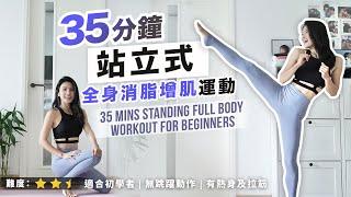 35分鐘 站立式全身消脂增肌運動適合初學者無跳躍動作有熱身及拉筋