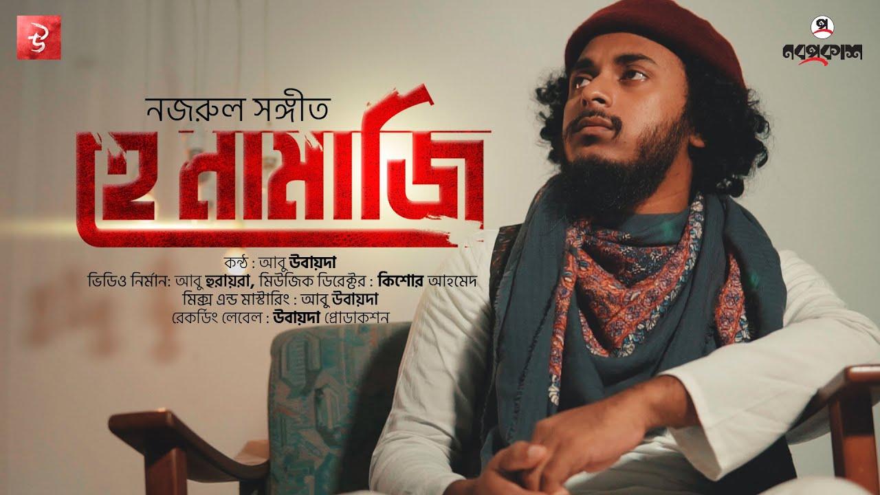 He namaji | Abu ubayda | kazi nazrul islam