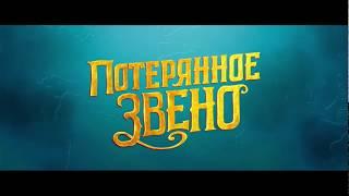 новинки мультфильмы трейлеры hd  фильм Потерянное звено   Русский трейлер 2019   YouTube