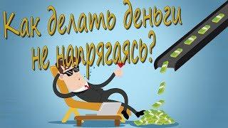 Зарабатывай Деньги На Автопилоте! Как создать пассивный доход? заработок без вложений