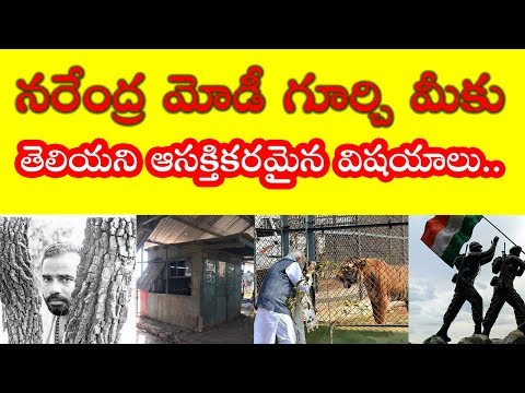Unknown Facts About Narendra Modi   Interesting Facts in Telugu