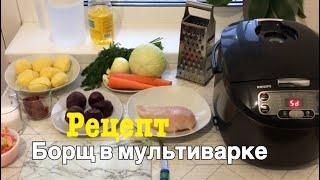 Рецепт || Борщ в мультиварке