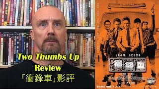 Two Thumbs Up/衝鋒車 Movie Review