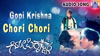 Chori Chori | Gopi Krishna | New Kannada Movie Audio Songs | Akash Audio