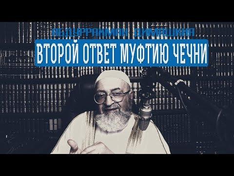 Абдуррахман Димашкия - Второй ответ муфтию Чечни