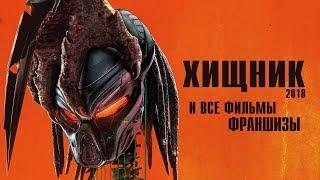 Хищник 2018 и все фильмы франшизы Хищник (Хищник 2, Чужой против Хищника...)