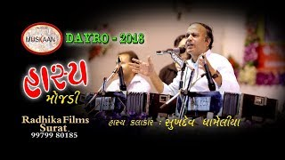 muskan dayro 2018 sukhdev dhameliya radhika films surat